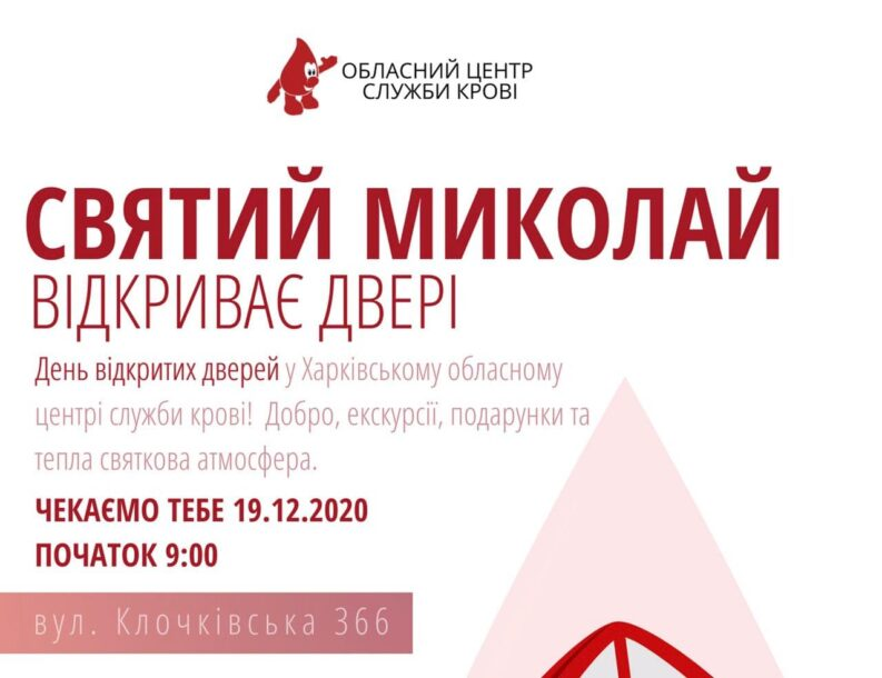 Святкова СУБОТА! День відкритих дверей 2020.