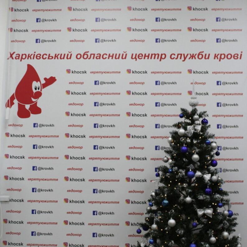 Графік роботи КНП ХОР «Обласний центр служби крові» на новорічні та різдвяні свята.