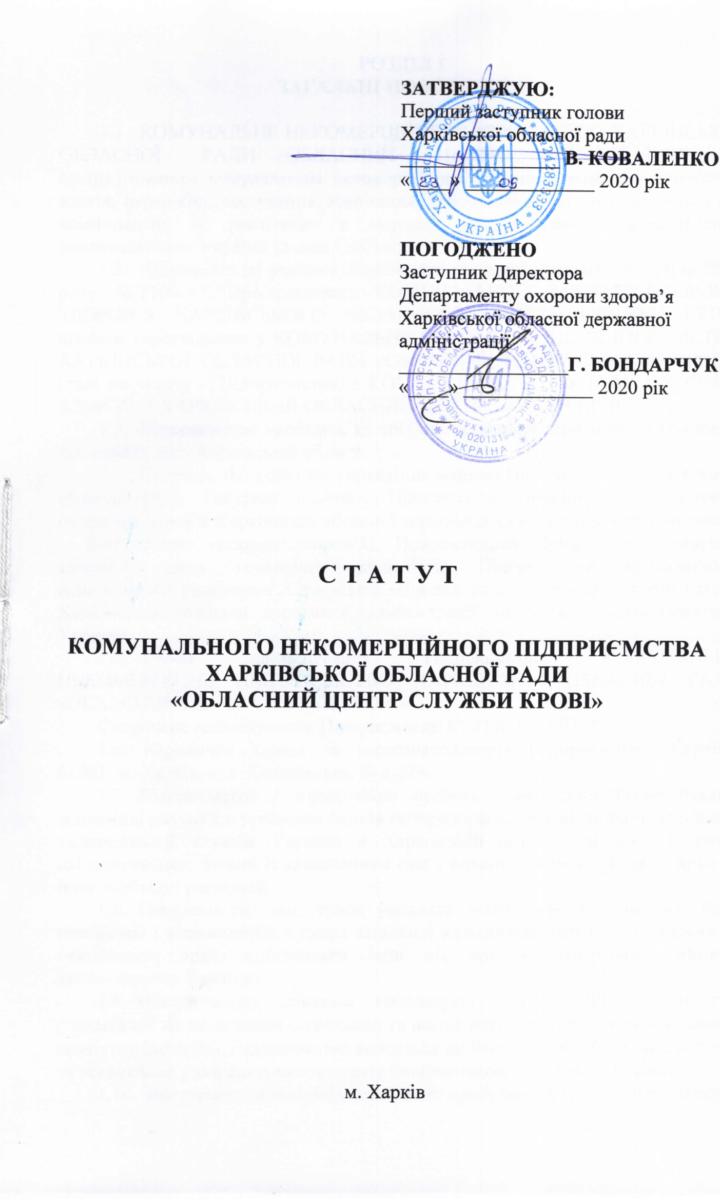 Статут КНП ХОР обласний центр служби крові-01