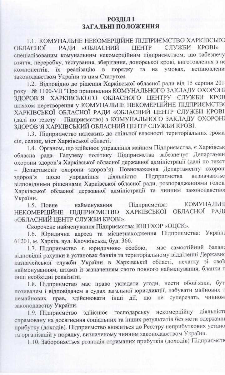 Статут КНП ХОР обласний центр служби крові-02