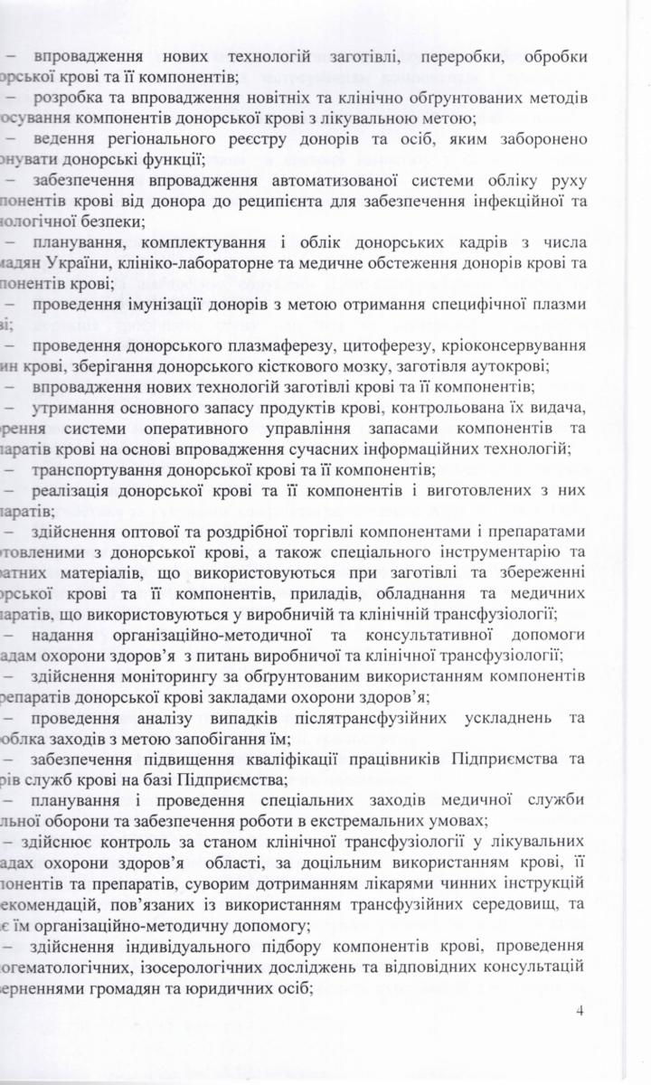 Статут КНП ХОР обласний центр служби крові-04