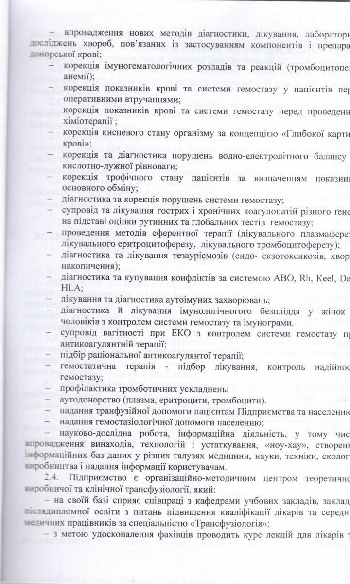 Статут КНП ХОР обласний центр служби крові-05