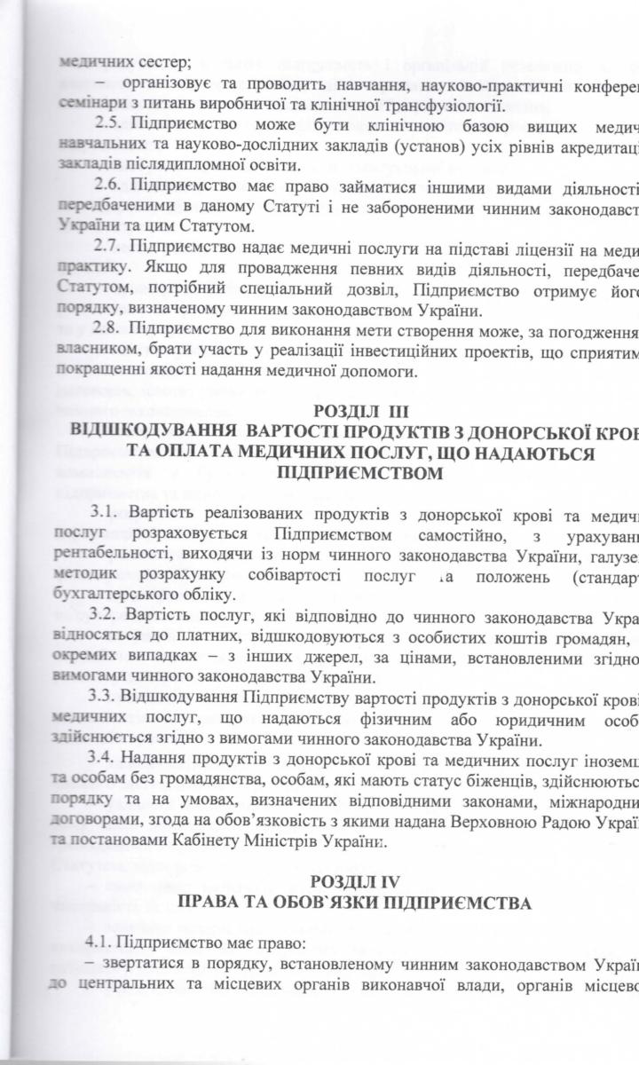 Статут КНП ХОР обласний центр служби крові-06