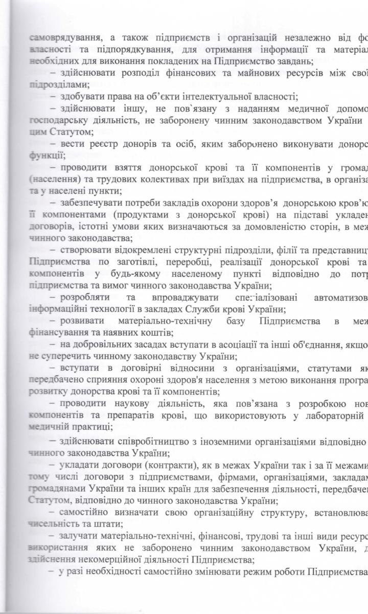 Статут КНП ХОР обласний центр служби крові-07