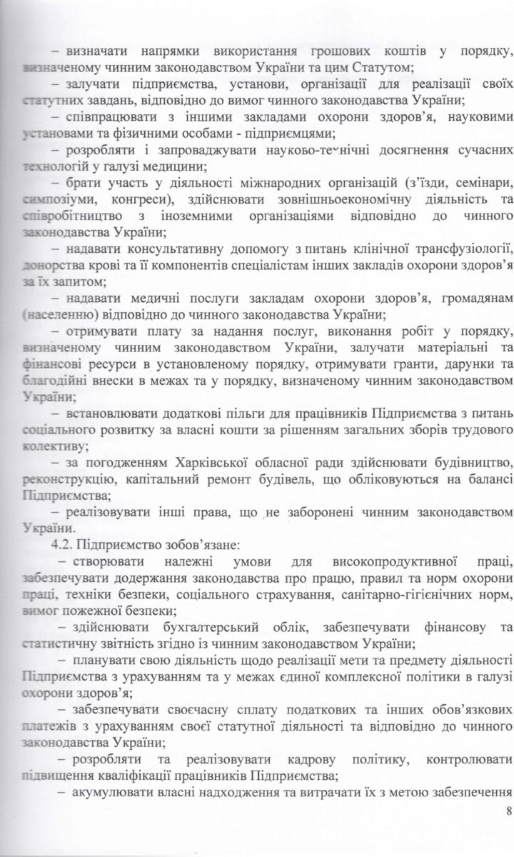 Статут КНП ХОР обласний центр служби крові-08
