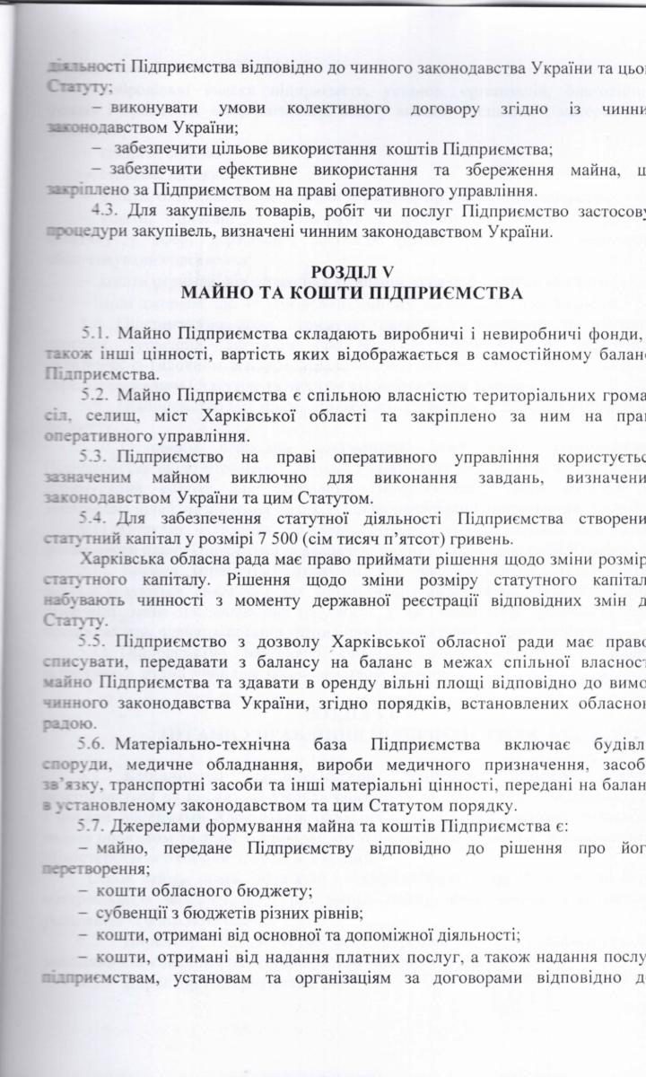 Статут КНП ХОР обласний центр служби крові-09