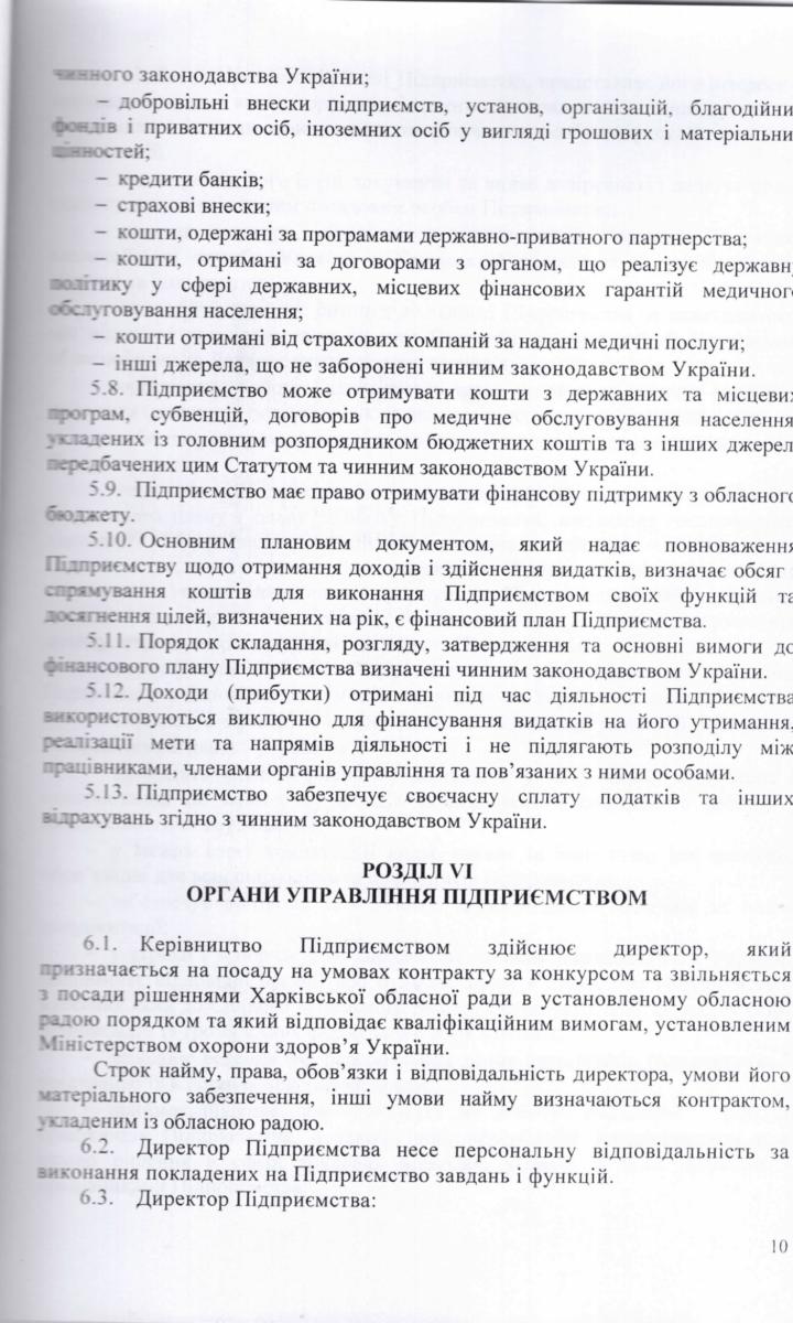 Статут КНП ХОР обласний центр служби крові-10