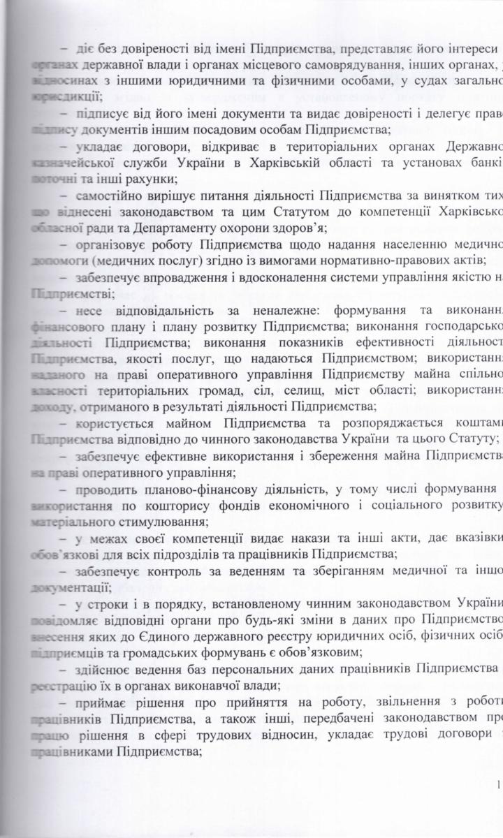 Статут КНП ХОР обласний центр служби крові-11