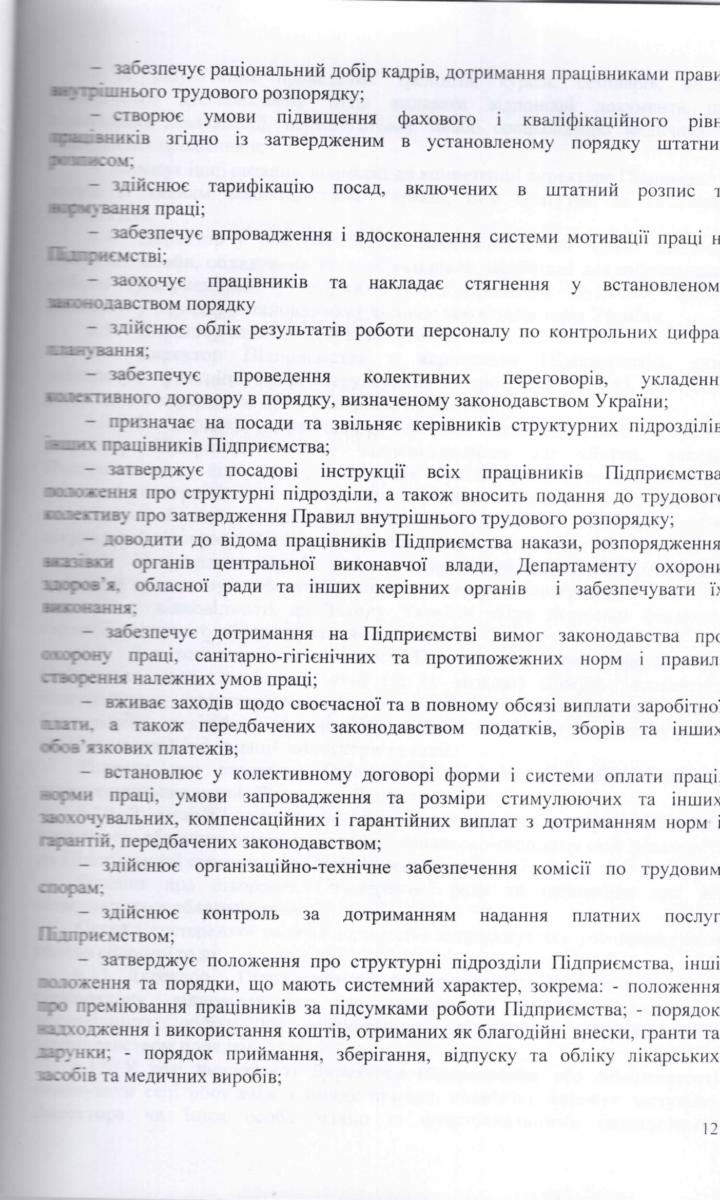 Статут КНП ХОР обласний центр служби крові-12