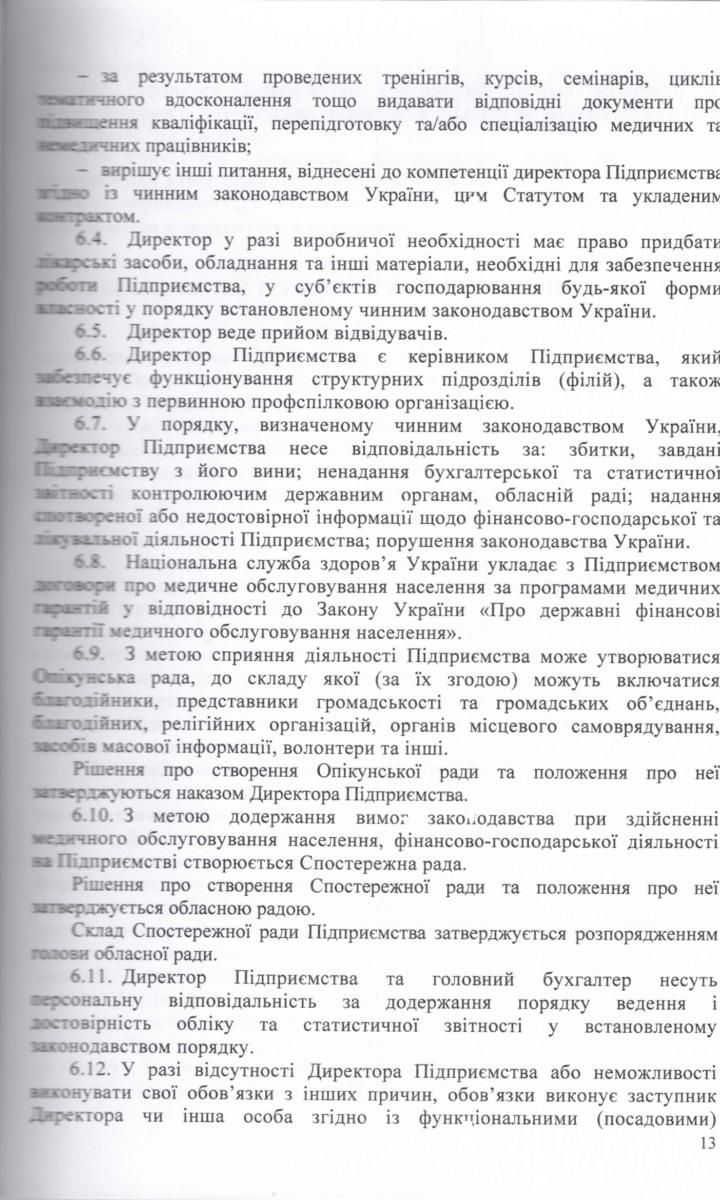 Статут КНП ХОР обласний центр служби крові-13