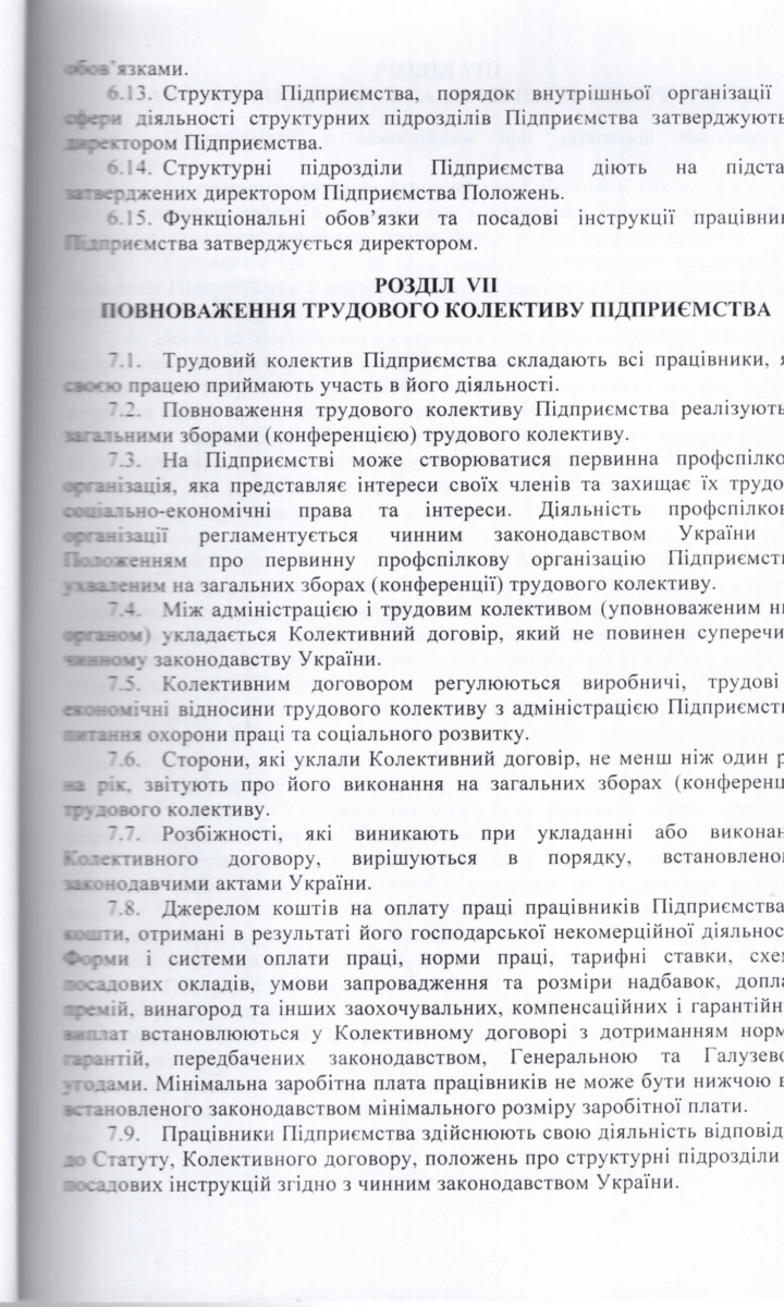 Статут КНП ХОР обласний центр служби крові-14