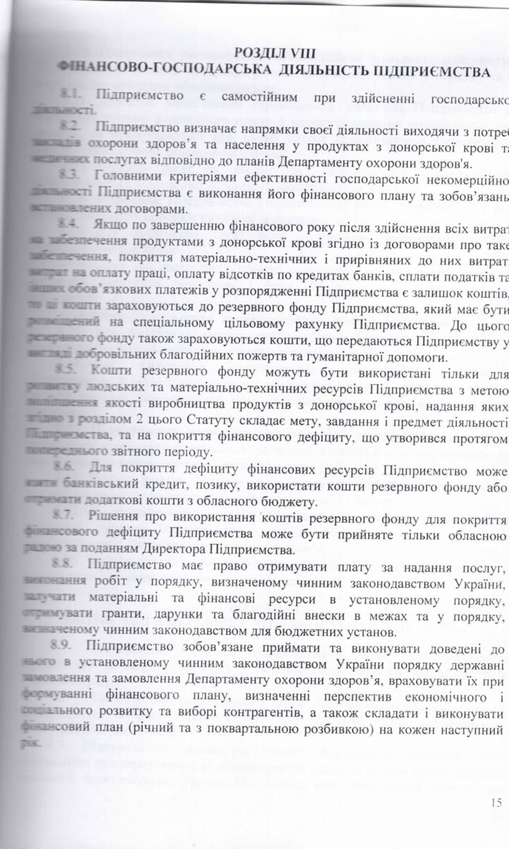 Статут КНП ХОР обласний центр служби крові-15