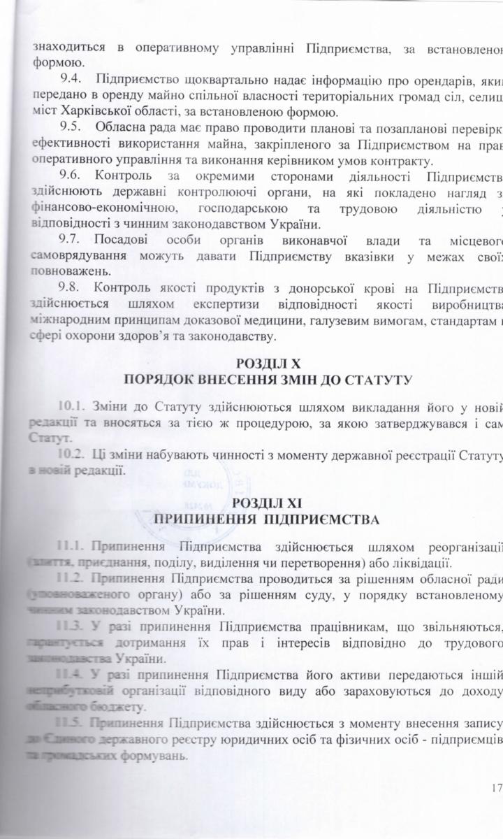 Статут КНП ХОР обласний центр служби крові-17